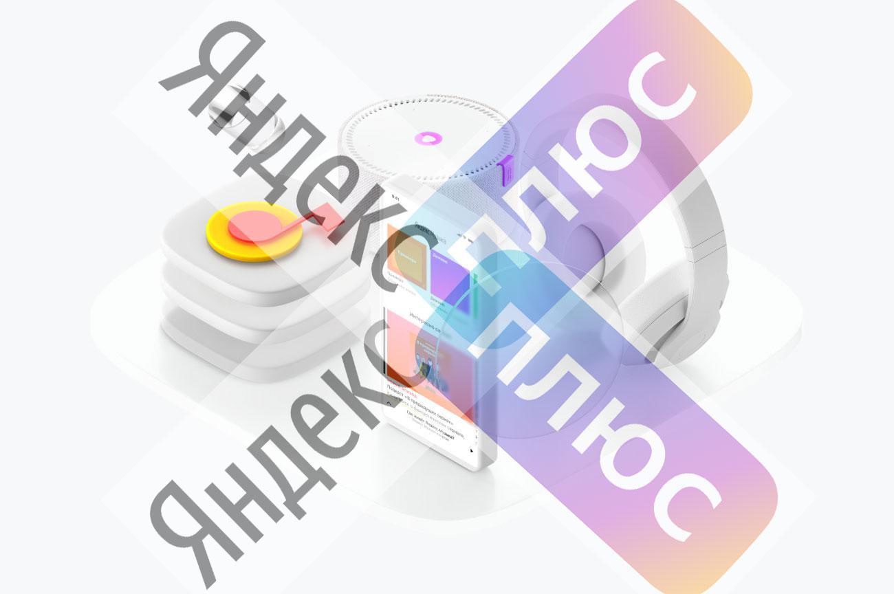 «Яндекс.Плюс»: как ненужно продвигать платный сервис напримере «Яндекс.музыки»