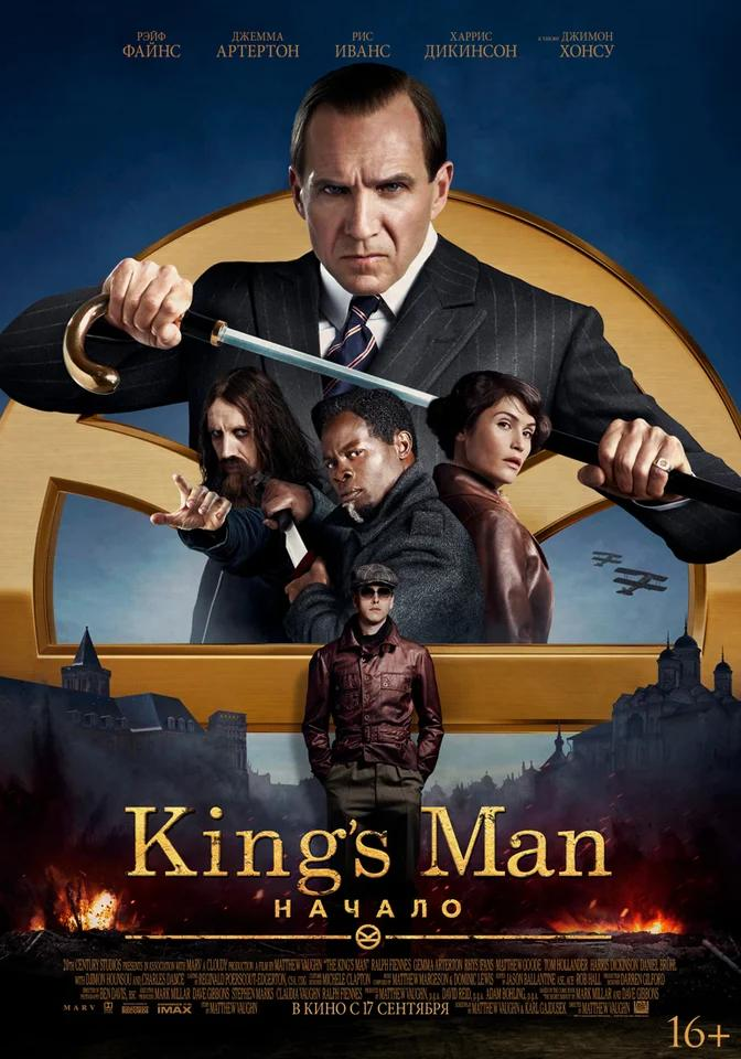 «King's Man: Начало» выйдет позже, чем планировалось