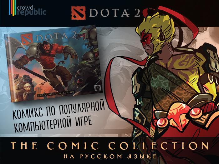 Комикс поDOTA 2 впервые нарусском языке!