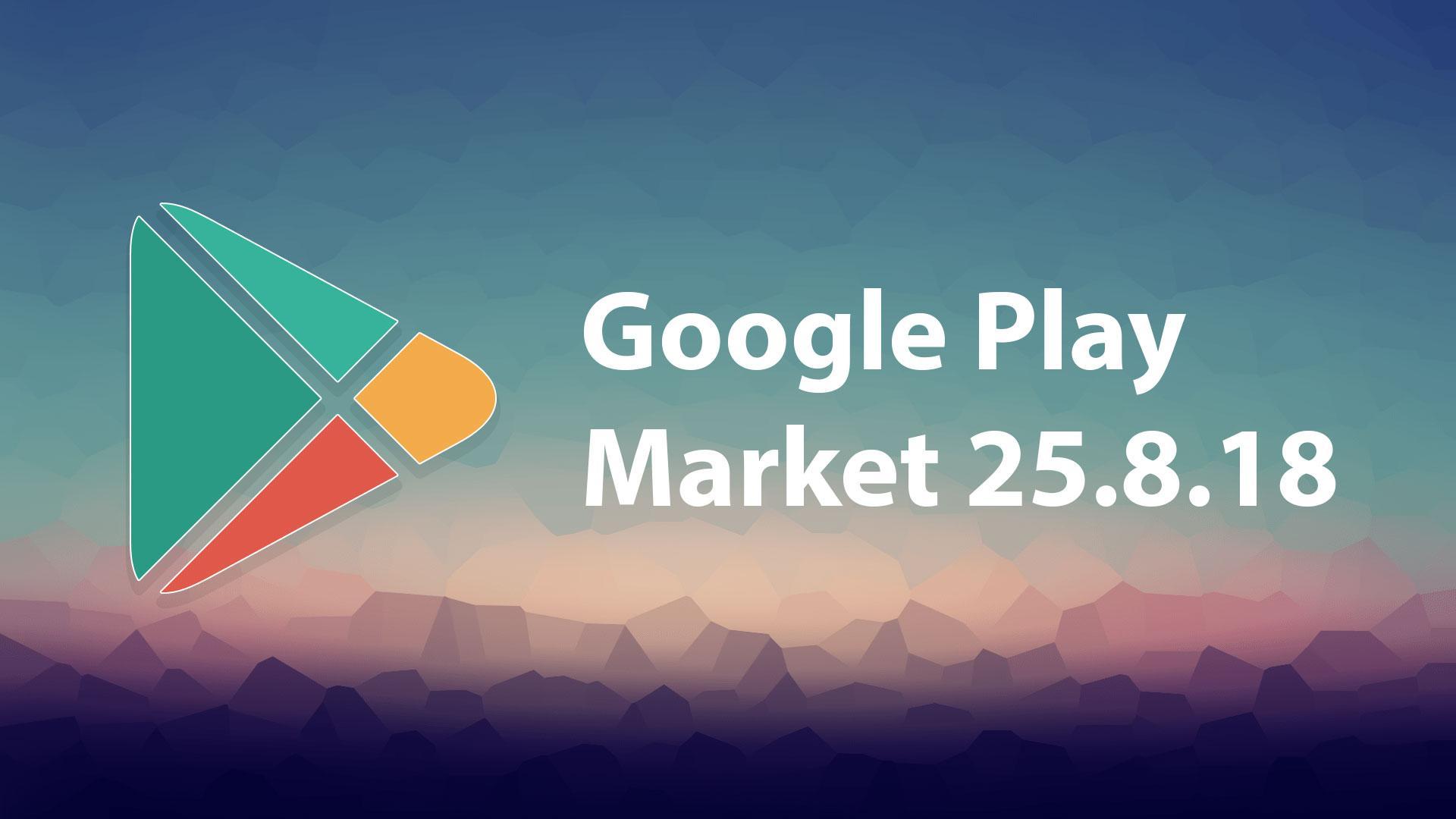 Google Play Store обновился доверсии 25.8.18