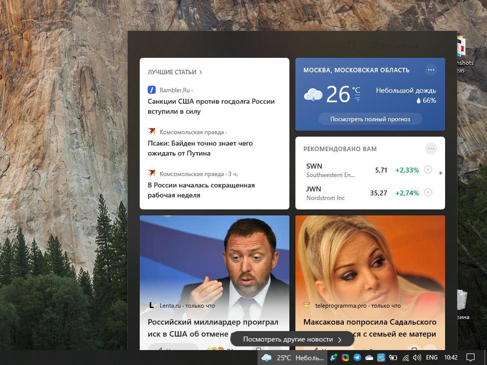 Как отключить«Новости иинтересы» вWindows 10