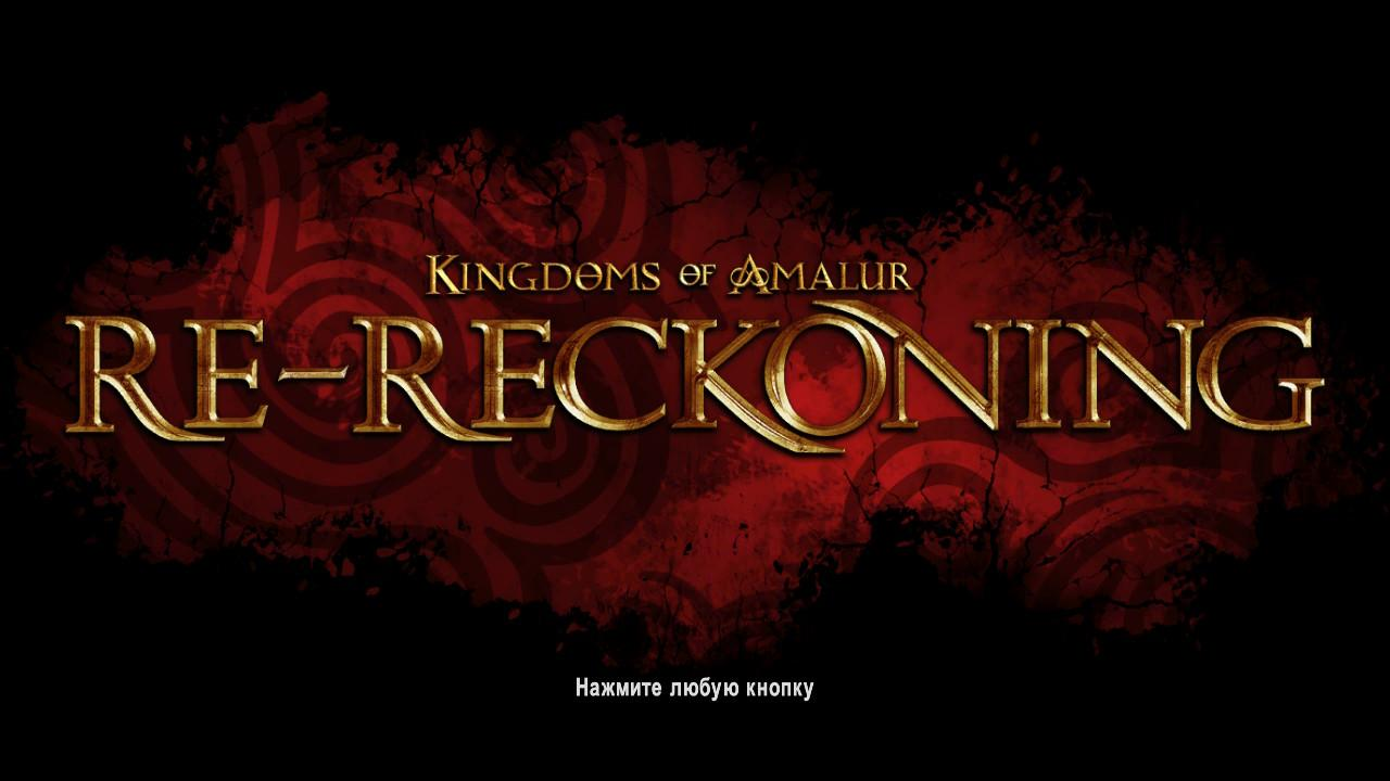 Обзор Kingdoms ofAmalur: Re-Reckoning для Nintendo Switch